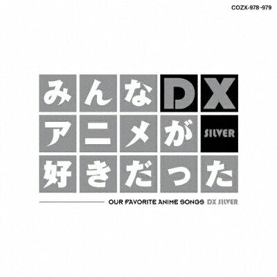 みんなアニメが好きだったDX SILVER/CD/COZX-978