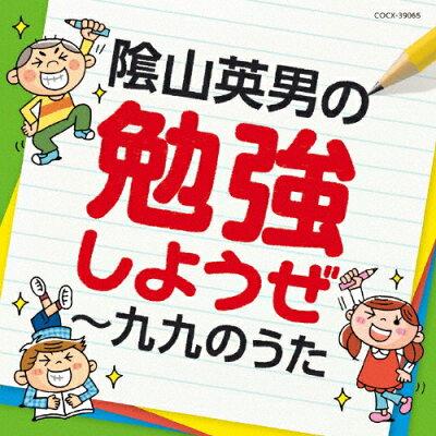 陰山英男の勉強しようぜ~九九のうた/CD/COCX-39065