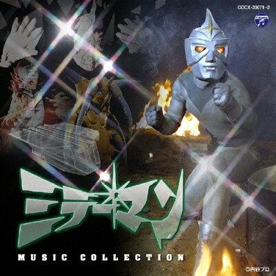 ミラーマン MUSIC COLLECTION/CD/COCX-39071
