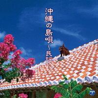 ザ・ベスト 沖縄の島唄~民謡~/CD/COCN-40064