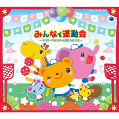 みんなで運動会 ~幼稚園・保育所向き運動会用音楽集~/CD/COCE-39499