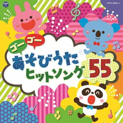 コロムビアキッズ ゴーゴー あそびうた ヒットソング55/CD/COCX-39553