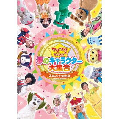 ワンワンといっしょ! 夢のキャラクター大集合 ~真冬の大運動会~[DVD]/DVD/COBC-6895