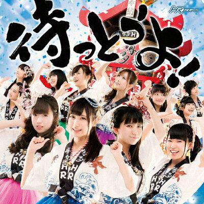 待っとうよ!(TYPE-D)/CDシングル(12cm)/COCA-17130