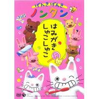 げんきげんきノンタン ~はみがき しゅこしゅこ~/DVD/COBC-4291