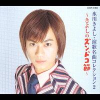 氷川きよし・演歌名曲コレクション2~きよしのズンドコ節~/CD/COCP-31863