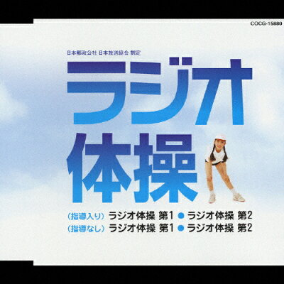 ラジオ体操/CDシングル(12cm)/COCG-15880