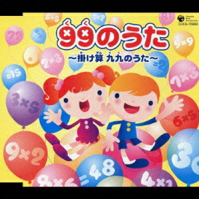 99のうた/CDシングル(12cm)/COCG-15883