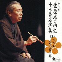 十代目 金原亭馬生 十八番名演集(3)/CD/COCJ-34529