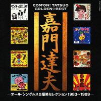 嘉門達夫 ゴールデン☆ベスト-オール・シングルス+爆笑セレクション1983~1989-/CD/COCP-33094