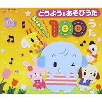 保育園や幼稚園で人気の どうよう&あそびうた ぎゅぎゅっと!100うた/CD/COCX-34603