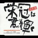 栄冠は君に輝く/CDシングル(12cm)/COCG-15542