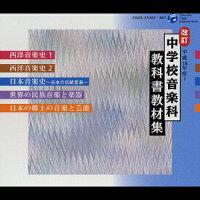 平成18年度~ 改訂 中学校音楽科教科書教材集/CD/COCE-33387