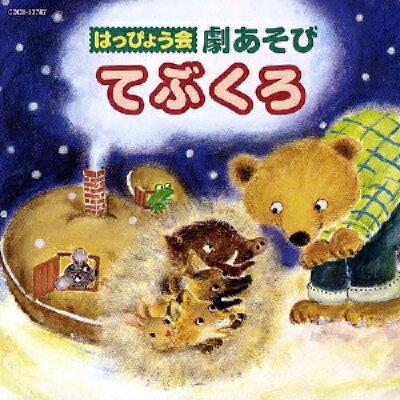 はっぴょう会 劇あそび~てぶくろ~/CD/COCE-33787