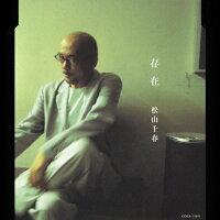 存在/CDシングル(12cm)/COCA-15451