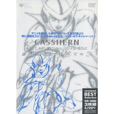 新造人間キャシャーン:ベストセレクションDVD-BOX/DVD/XT-2432
