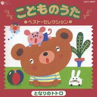 こどものうた ベスト・セレクション ~となりのトトロ~/CD/COCX-33879