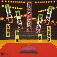 落語十八番集/CD/COCJ-33893