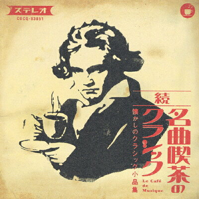 続・名曲喫茶のクラシック~懐かしのクラシック小品集2/CD/COCQ-83851