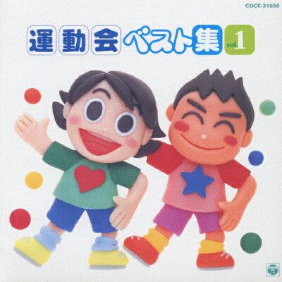 運動会ベスト集 Vol.1/CD/COCE-31850