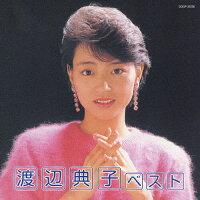 渡辺典子 ベスト/CD/COCP-33036