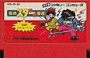 花のスター街道ファミコンソフト/アクション・ゲーム