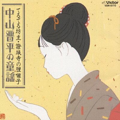 中山晋平の童謡/CD/VDR-5170