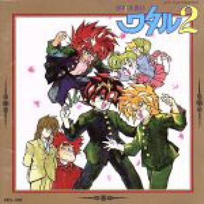 アニメ系CD 「魔神英雄伝ワタル2」卒業記念ベストアルバム ボーカルコレクション