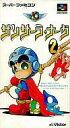 SF サンサーラ・ナーガ2 SUPER FAMICOM