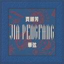 華弦~心揺さぶる胡琴の旋律/CD/VICG-33