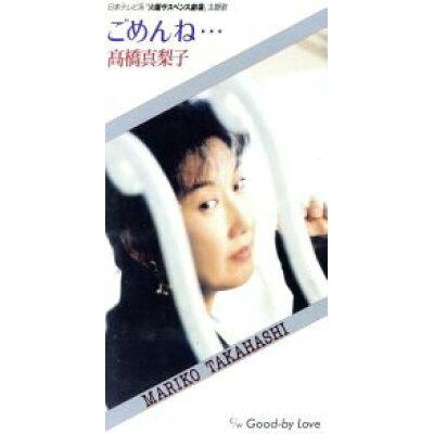 ごめんね…/CDシングル(8cm)/VIDL-10778