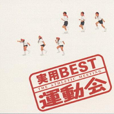 実用BEST 「運動会」/CD/VICG-40210