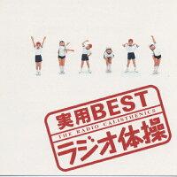 実用BEST 「ラジオ体操」/CD/VICG-40214