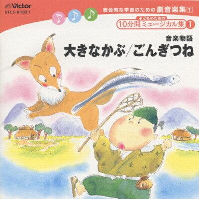 総合的な学習のための劇音楽集1 子どものための10分間ミュージカル集I 大きなかぶ/ごんぎつね/CD/VICS-61021