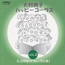 大村典子ハッピーコーラスVol.2 にこやかパフォーマンス!/CD/VICS-61080
