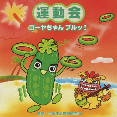 運動会 ゴーヤちゃんプルッ/CD/VICG-60511