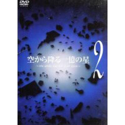 空から降る一億の星 第2巻/DVD/VIBF-127