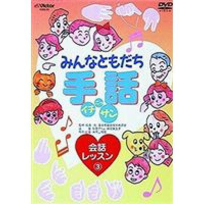 みんなともだち 手話イチ・ニッ・サン 会話レッスン3/DVD/VIBS-90