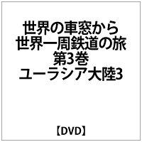 世界の車窓から 世界一周鉄道の旅 3 ユーラシア大陸III/DVD/VIBF-163