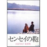 センセイの鞄/DVD/VIBF-140