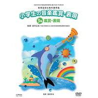 平成17年 教芸準拠小学生の音楽鑑賞・表現DVD3年/DVD/VIBS-10033