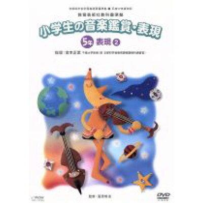 平成17年度改訂 小学校音楽鑑賞・表現DVD 5年 2/DVD/VIBS-10036
