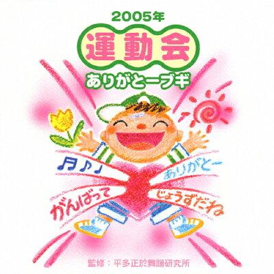 2005年「運動会」Vol.1 ありがとーブギ/CD/VICS-61191
