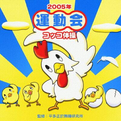 2005年「運動会」Vol.2 コッコ体操/CD/VICS-61192