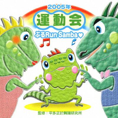 2005年「運動会」Vol.3 ぷるRun Samba/CD/VICS-61193