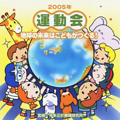 2005年「運動会」Vol.5 地球の未来はこどもがつくる!/CD/VICS-61195