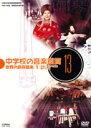 中学校の音楽鑑賞(13) 世界(アジア編)の民族音楽1/DVD/VIBS-10053