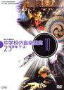 中学校の音楽鑑賞(10) 2・3学年 下-3/DVD/VIBS-10050