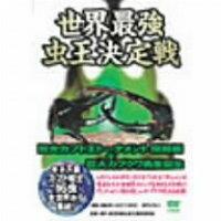 世界最強虫王決定戦 巨大カブト王トーナメント飛翔編+巨大クワガタ勇者誕生/DVD/VIBF-217