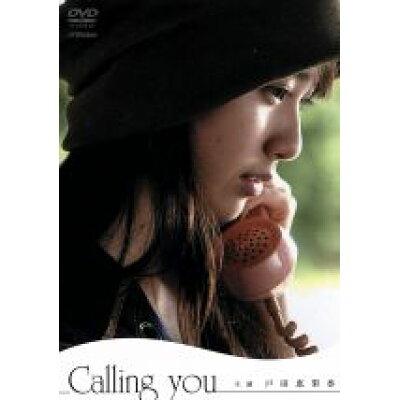 戸田恵梨香 calling you/DVD/VIBY-5011